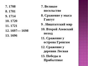7. 1708 8. 1701 9. 1714 10. 1720 11. 1721 12. 1697— 1698 13. 1696 7. Великое