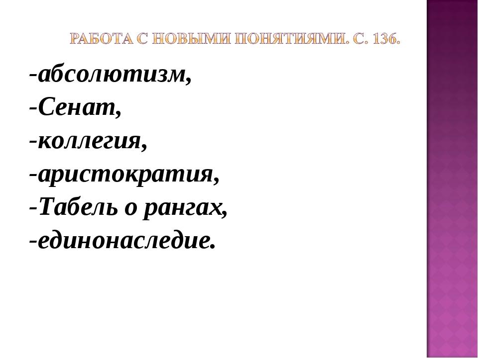 -абсолютизм, -Сенат, -коллегия, -аристократия, -Табель о рангах, -единонаслед...