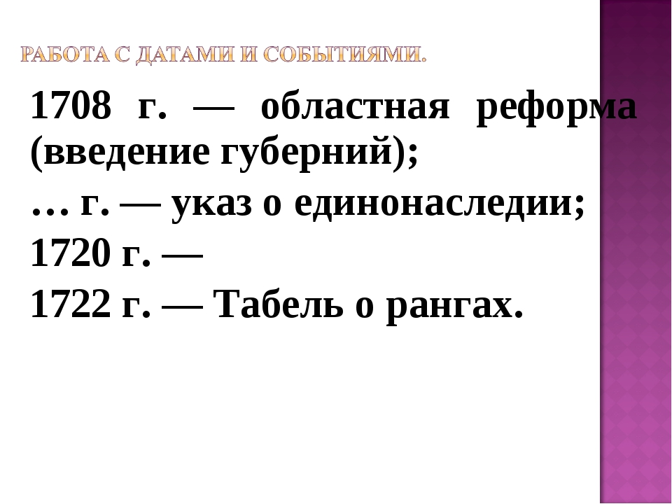 1708 г. — областная реформа (введение губерний); … г. — указ о единонаследии;...