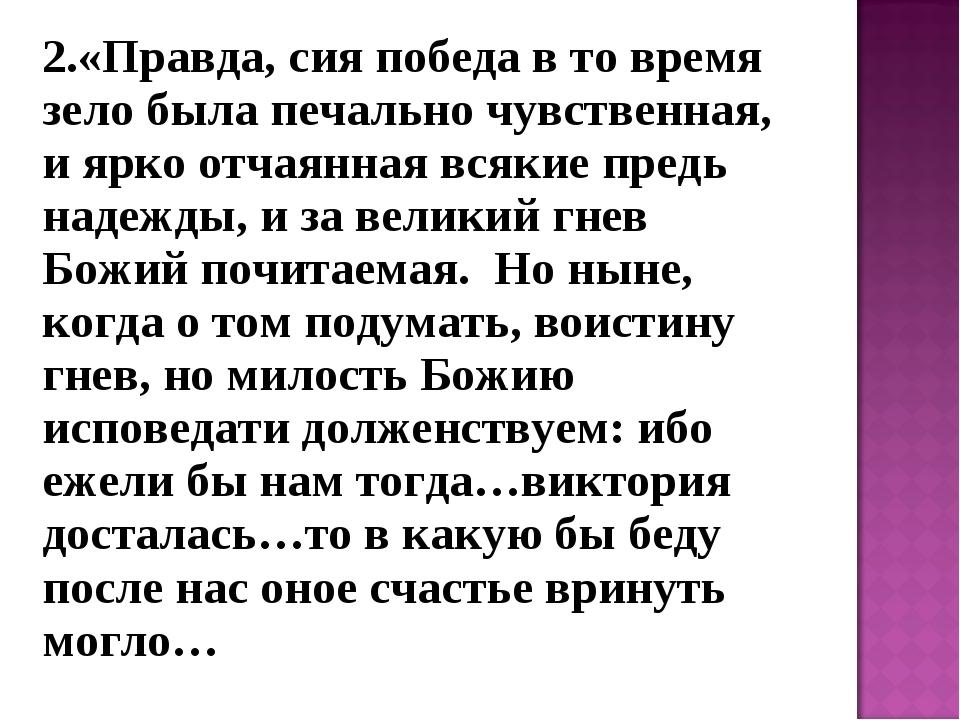 2.«Правда, сия победа в то время зело была печально чувственная, и ярко отчая...