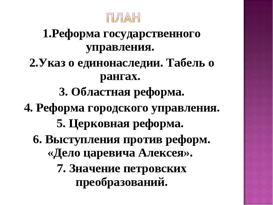 1.Реформа государственного управления. 2.Указ о единонаследии. Табель о ранга...
