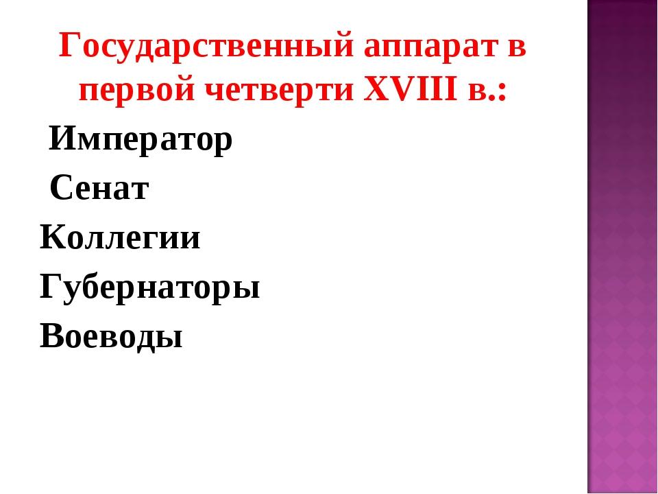 Государственный аппарат в первой четверти XVIII в.: Император Сенат Коллегии...