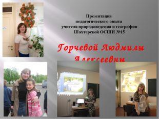 Презентация педагогического опыта учителя природоведения и географии Шахтерск