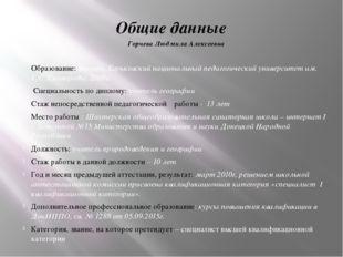 Общие данные Горчева Людмила Алексеевна Образование: высшее, Харьковский наци