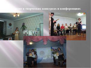 Участие в творческих конкурсах и конференциях