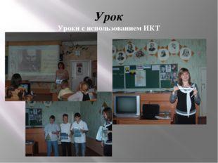 Урок Уроки с использованием ИКТ