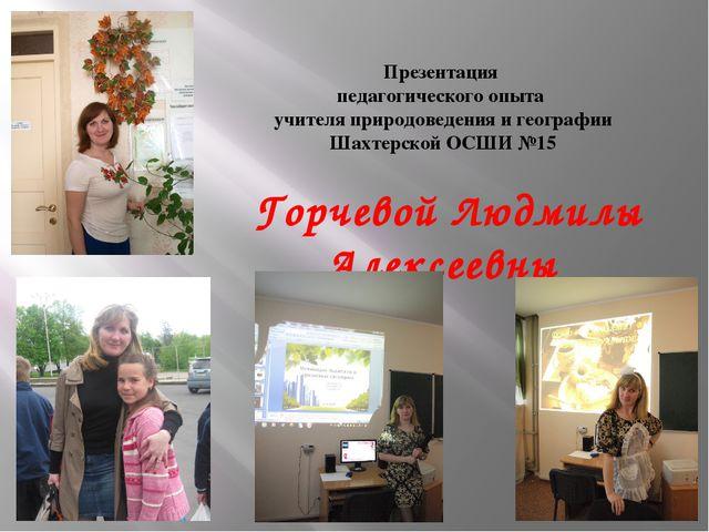 Презентация педагогического опыта учителя природоведения и географии Шахтерск...