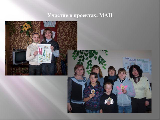 Участие в проектах, МАН