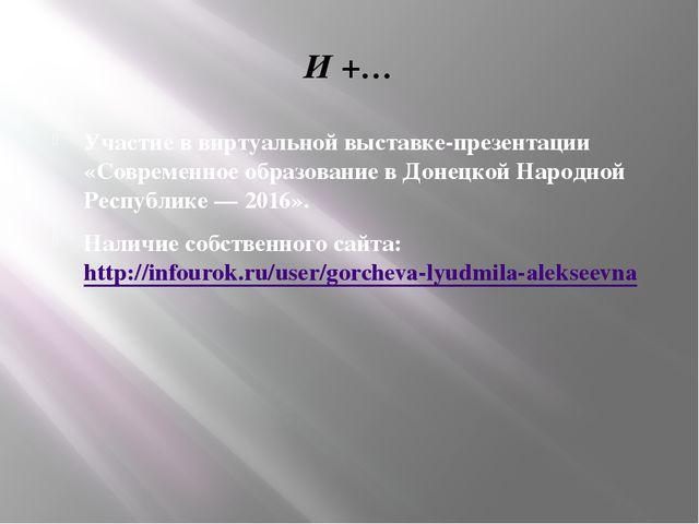 И +… Участие в виртуальной выставке-презентации «Современное образование в До...