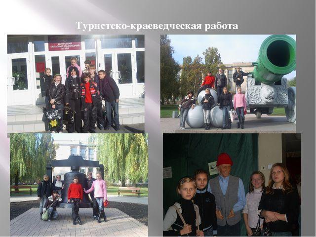 Туристско-краеведческая работа