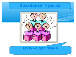 Вокальная музыка Музыка для пения