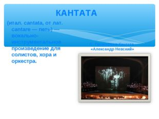 (итал.cantata, от лат. саntare — петь) — вокально-инструментальное произведе