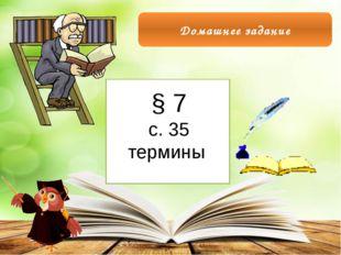 Домашнее задание § 7 с. 35 термины