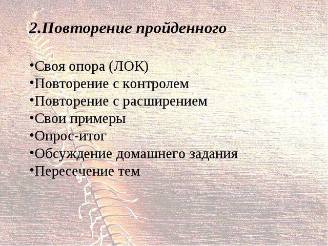 2.Повторение пройденного Своя опора (ЛОК) Повторение с контролем Повторение с...