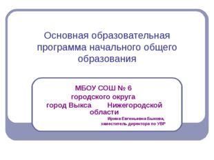 Основная образовательная программа начального общего образования МБОУ СОШ № 6