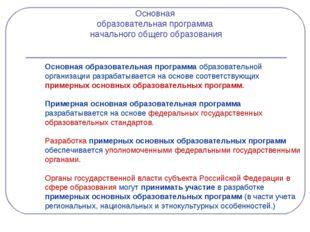 Основная образовательная программа начального общего образования Основная обр
