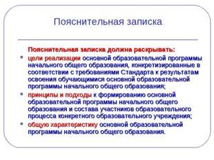 Пояснительная записка Пояснительная записка должна раскрывать: цели реализац
