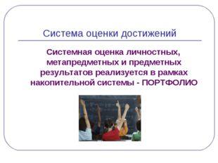 Система оценки достижений Системная оценка личностных, метапредметных и предм