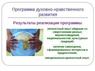 Программа духовно-нравственного развития Результаты реализации программы: лич