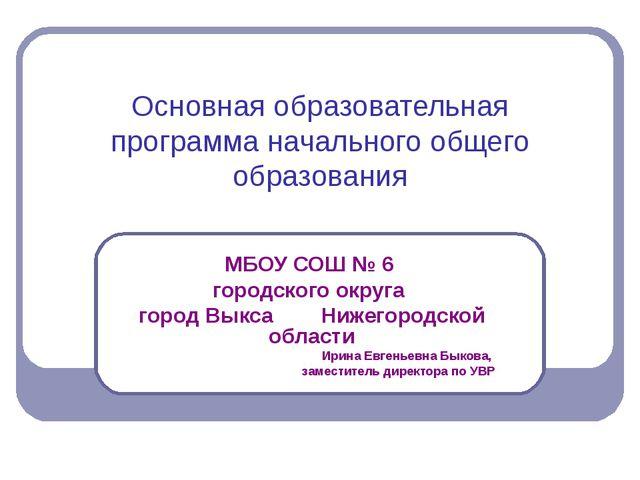 Основная образовательная программа начального общего образования МБОУ СОШ № 6...