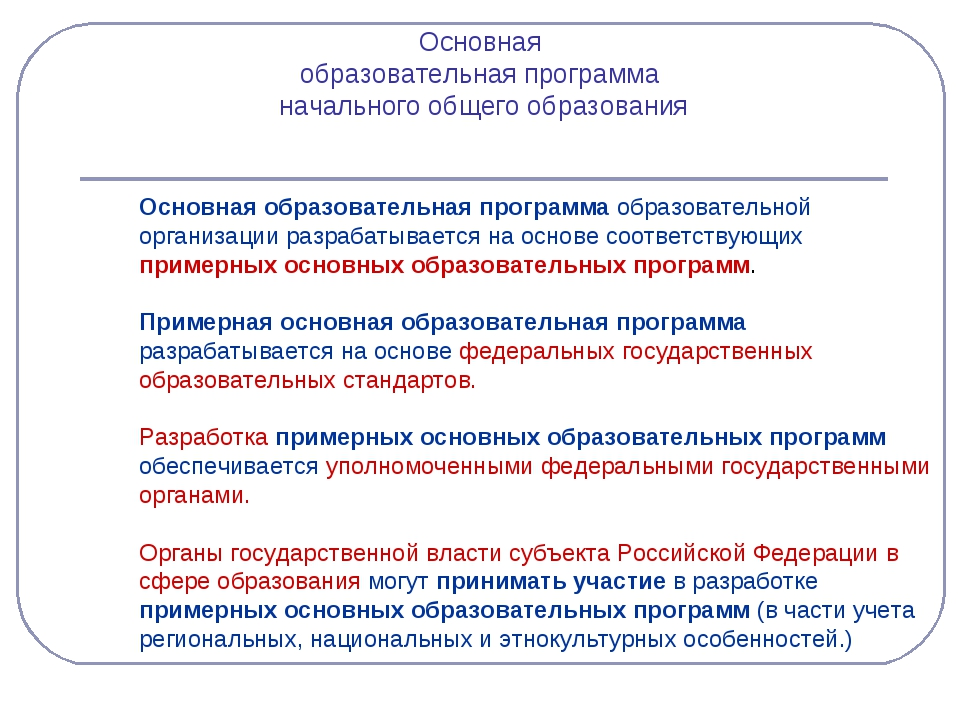 Основная образовательная программа начального общего образования Основная обр...