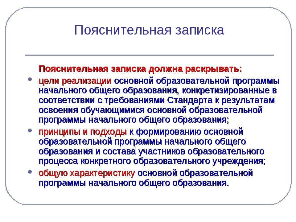 Пояснительная записка Пояснительная записка должна раскрывать: цели реализац...