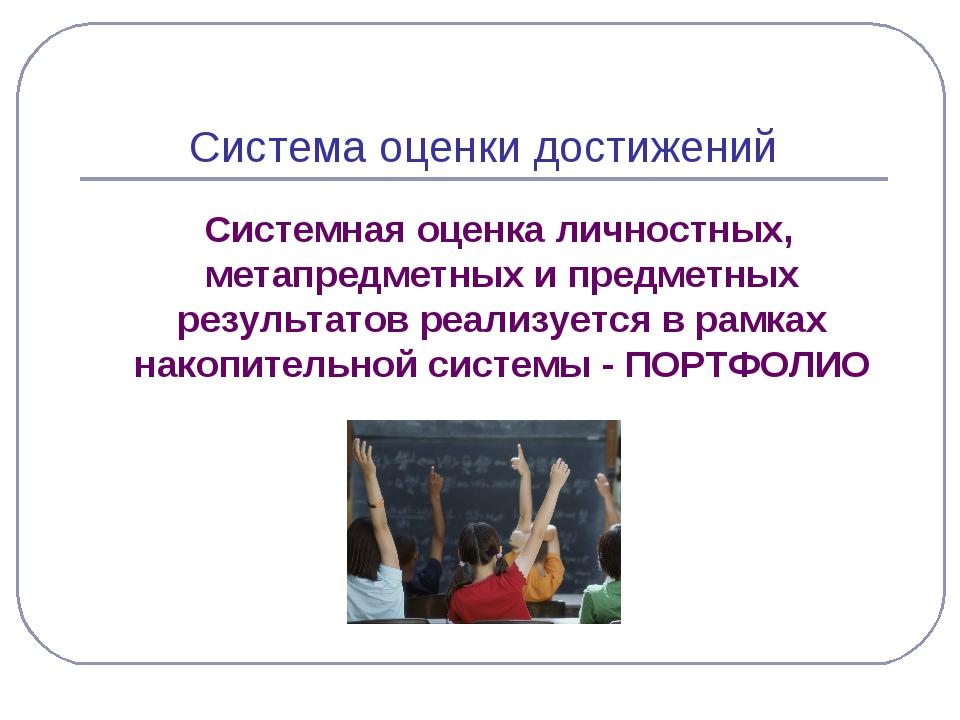 Система оценки достижений Системная оценка личностных, метапредметных и предм...