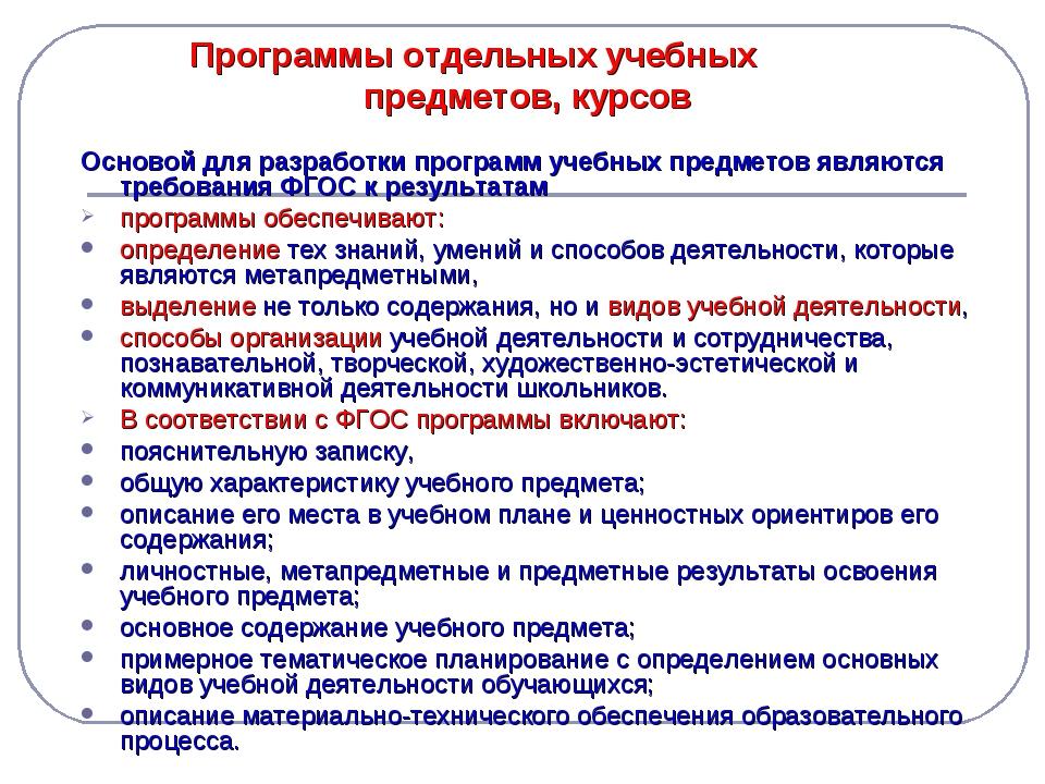 Программы отдельных учебных предметов, курсов Основой для разработки программ...