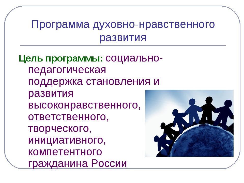 Программа духовно-нравственного развития Цель программы: социально- педагогич...
