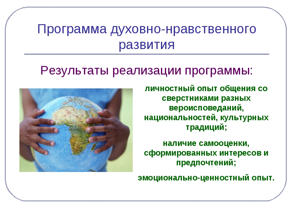 Программа духовно-нравственного развития Результаты реализации программы: лич...