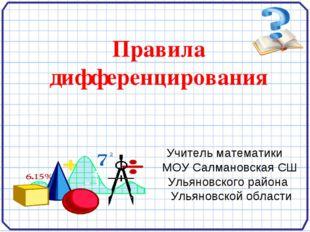 Правила дифференцирования Учитель математики МОУ Салмановская СШ Ульяновског