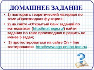 ДОМАШНЕЕ ЗАДАНИЕ 1) повторить теоретический материал по теме «Производная фун