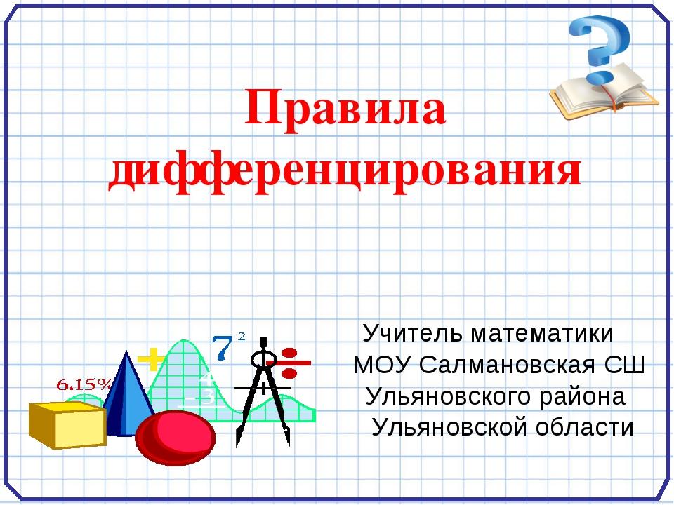 Правила дифференцирования Учитель математики МОУ Салмановская СШ Ульяновског...