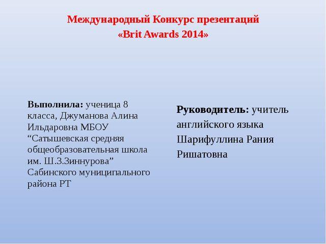 Международный Конкурс презентаций «Brit Awards 2014»  Выполнила: ученица 8 к...