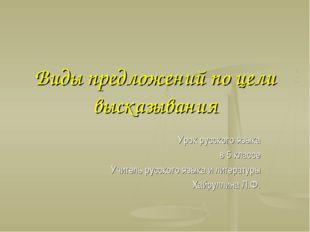 Урок русского языка в 5 классе Учитель русского языка и литературы Хайруллина