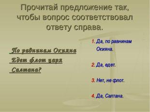 Прочитай предложение так, чтобы вопрос соответствовал ответу справа. По равни