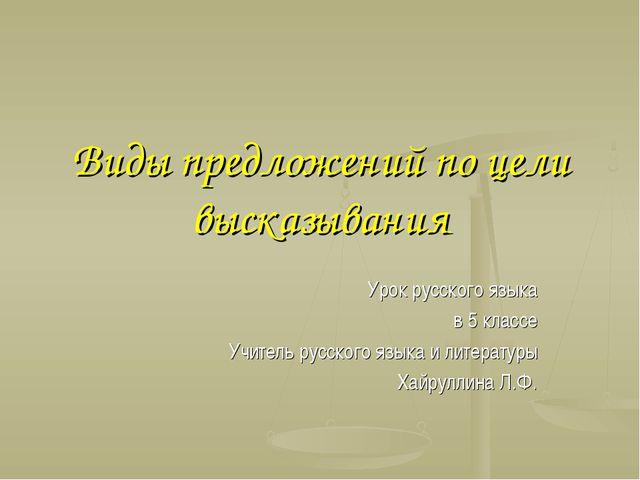 Урок русского языка в 5 классе Учитель русского языка и литературы Хайруллина...