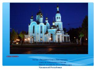 Презентация к уроку «Церковь – корабль спасения» Автор: Логунина Ольга Викто