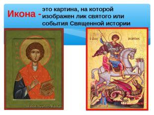 Икона - это картина, на которой изображен лик святого или события Священной и