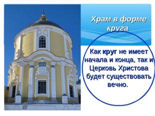 Храм в форме круга Как круг не имеет начала и конца, так и Церковь Христова б