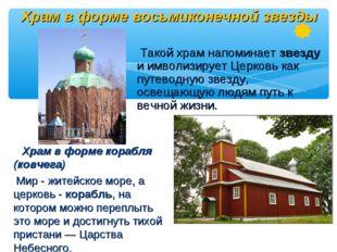 Храм в форме восьмиконечной звезды Храм в форме корабля (ковчега) Мир - житей