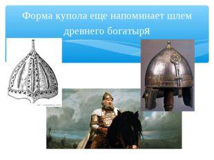 Форма купола еще напоминает шлем древнего богатыря