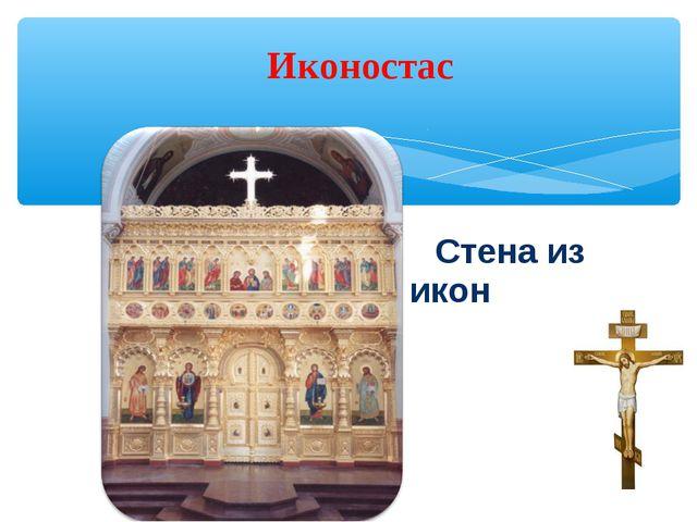 Стена из икон Иконостас