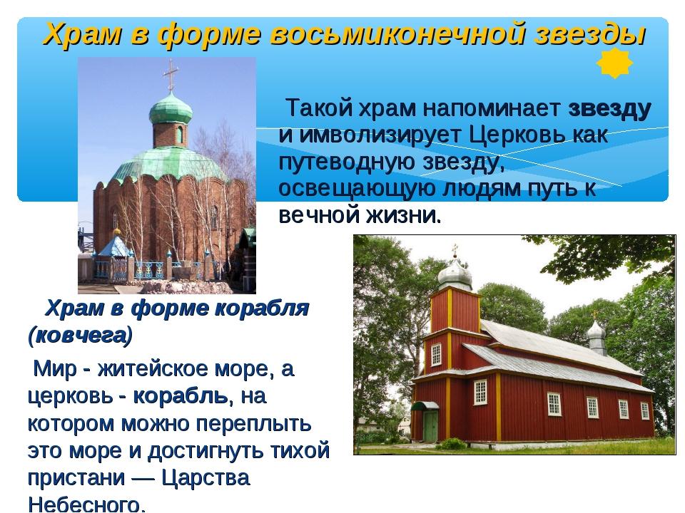 Храм в форме восьмиконечной звезды Храм в форме корабля (ковчега) Мир - житей...