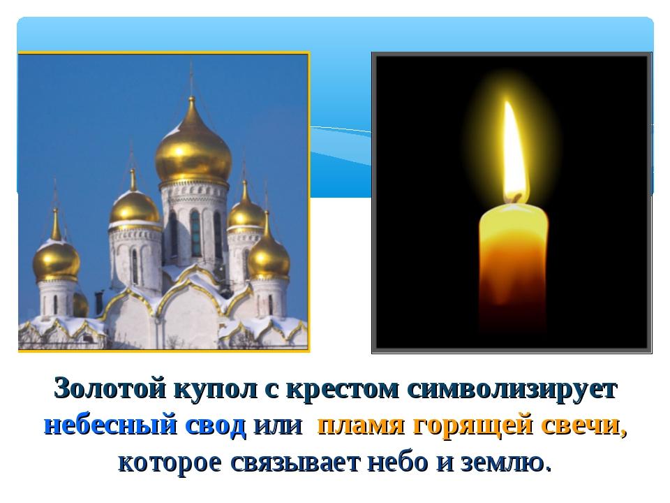 Золотой купол с крестом символизирует небесный свод или пламя горящей свечи,...