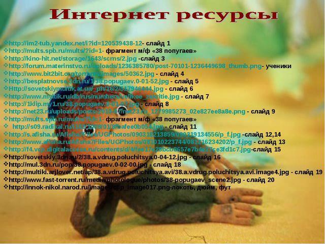 http://im2-tub.yandex.net/i?id=120539438-12- слайд 1 http://mults.spb.ru/mult...