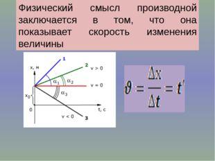 Физический смысл производной заключается в том, что она показывает скорость и