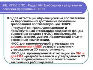 НБ: ФГОС СПО . Радел VIII:Требования к результатам освоения программы ППКРС 8