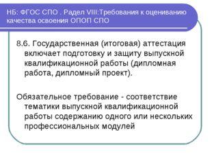 НБ: ФГОС СПО . Радел VIII:Требования к оцениванию качества освоения ОПОП СПО