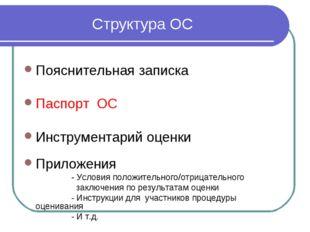 Структура ОС Пояснительная записка Паспорт ОС Инструментарий оценки Приложени